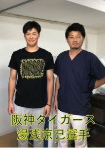 阪神 選手