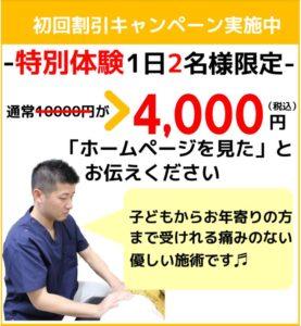 オファー4000円